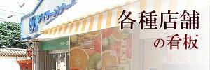 各種店舗の看板◆